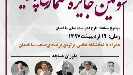 سومین جایزه معماری پارسیان ۳